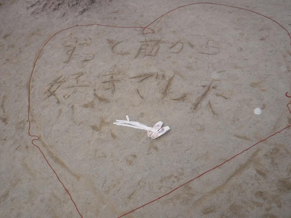 """26 藤原未來「とどけ」Mirai Fujiwara """"From me to you"""""""